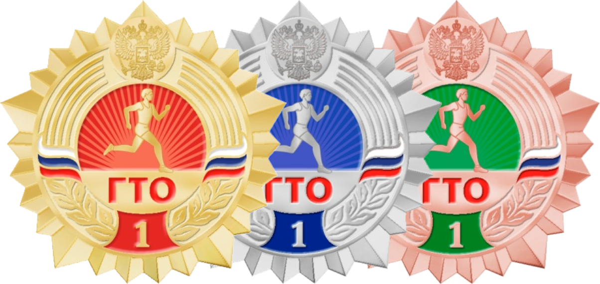 Знаки_ГТО